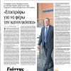 Γιάννης Σγουρός: Επιστρέφω για να φέρω την κανονικότητα στην Περιφέρεια Αττικής