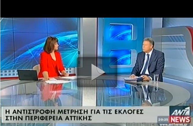Η συνέντευξη Γ. Σγουρού στις ειδήσεις του ΑΝΤ1