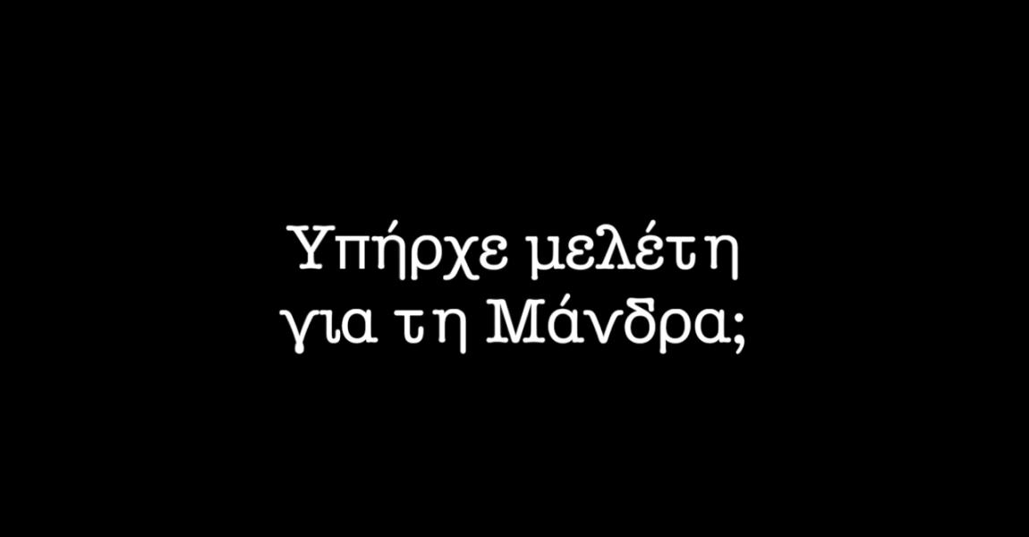 Δούρου διαψεύδει Δούρου για το πότε παρέλαβε τη μελέτη για τη Μάνδρα (video)