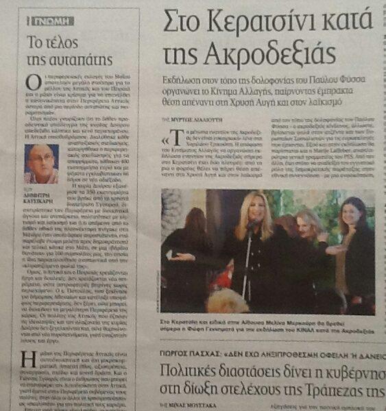 """Άρθρο του Δημήτρη Κατσικάρη στην Εφημερίδα """"ΤΑ ΝΕΑ"""""""