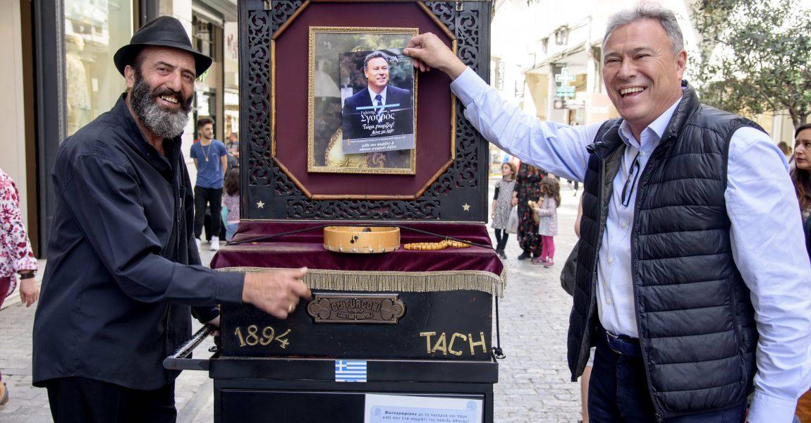 Ο Γιάννης Σγουρός στο κέντρο τη Αθήνας το Μ. Σάββατο
