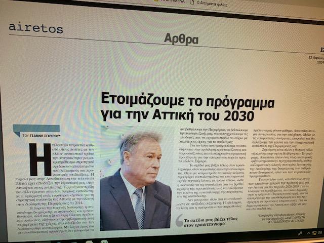 Απαντάμε στα προβλήματα με ολιστική προσέγγιση για την Αττική του 2030