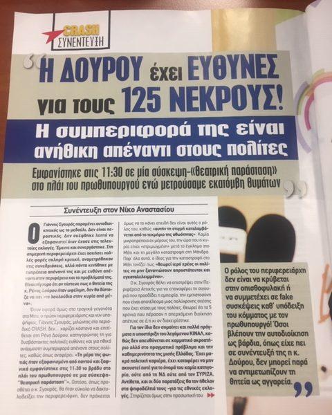 Συνέντευξη Γ. Σγουρού στο περιοδικό Crash