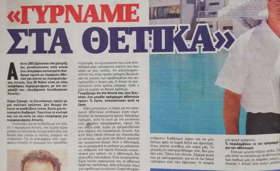 Αθλητική συνέντευξη Γ. Σγουρού στη Sportday