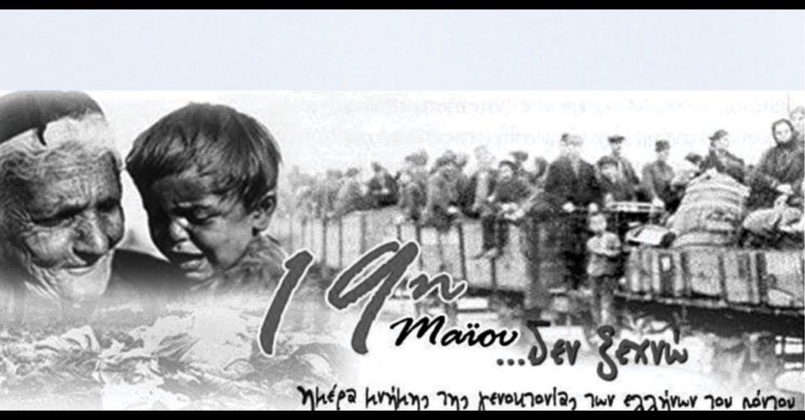 Μήνυμα Γ. Σγουρού για την Ημέρα Μνήμης της Γενοκτονίας των Ποντίων – Δεν πρέπει να αφήσουμε χώρο στην άγνοια και στη λήθη