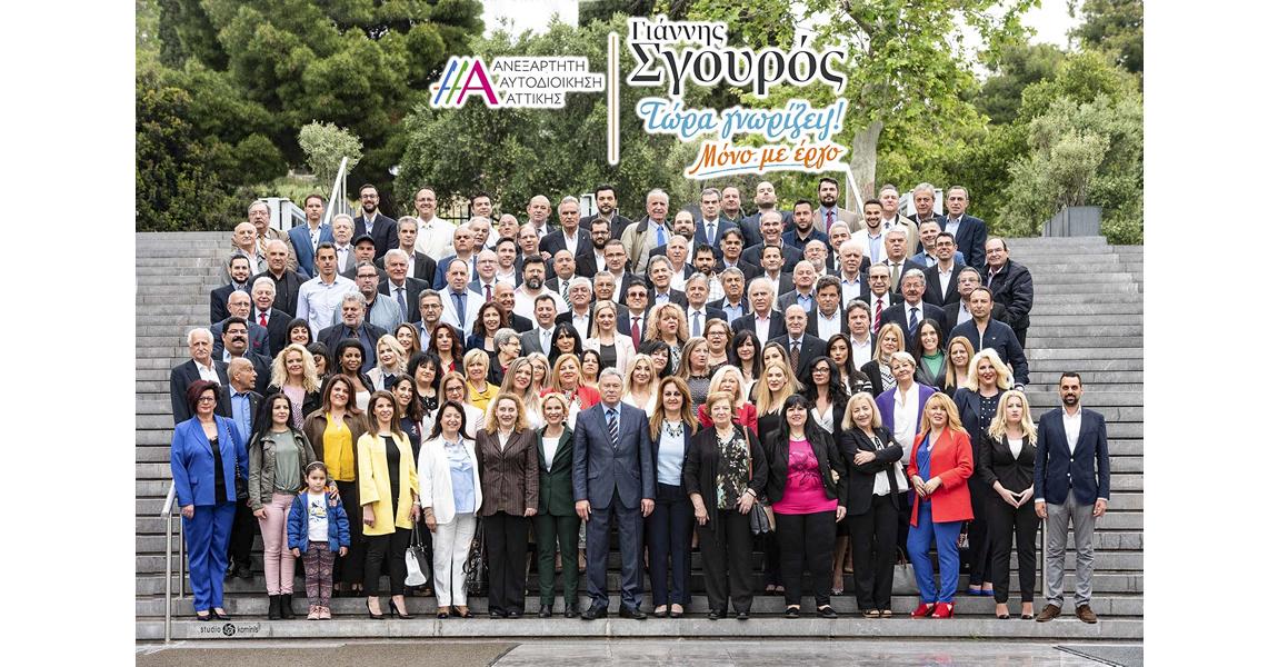 Η μεγάλη ανεξάρτητη αυτοδιοικητική ομάδα με τον Γ. Σγουρό και πάλι παρούσα στην Περιφέρεια Αττικής