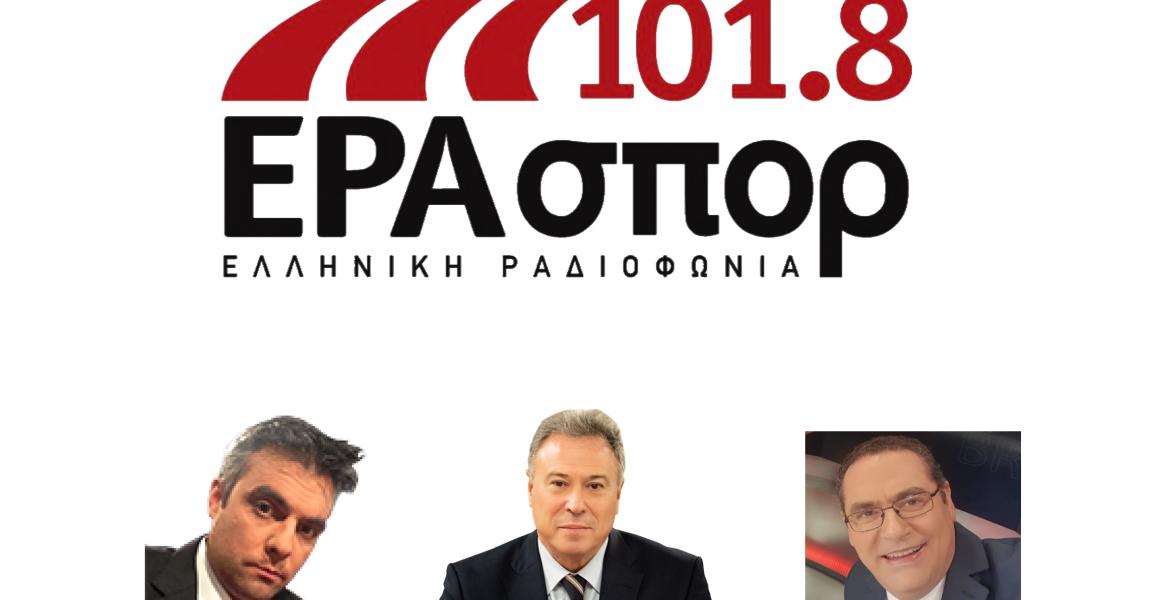 Συνέντευξή στην ΕΡΑσπορ  με τους Ευάγγελος Ιωάννου και Πέτρος Μαυρογιαννίδης