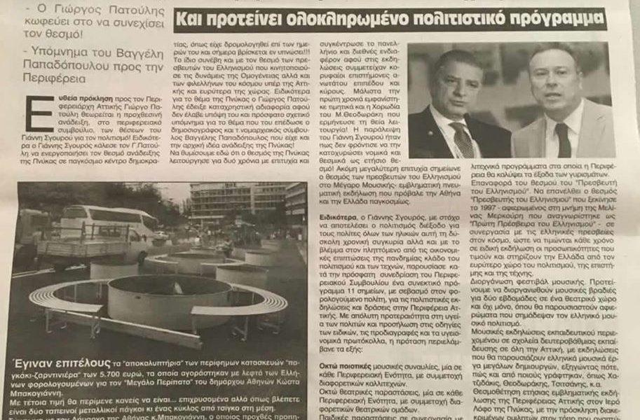 Ας συμβάλλει επιτέλους κ η Περιφέρεια Αττικής ώστε να αναδειχθεί η Ελλάδα ως ρίζα της δημοκρατίας κ λίκνο του πολιτισμού.