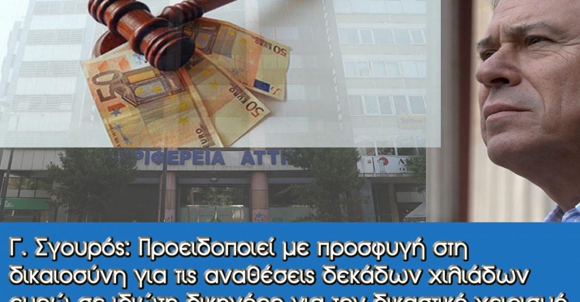 Γ. Σγουρός: Προειδοποιεί με προσφυγή στη δικαιοσύνη για τις αναθέσεις δεκάδων χιλιάδων ευρώ σε ιδιώτη δικηγόρο για τον δικαστικό χειρισμό των αγωγών για Μάτι και Μάνδρα