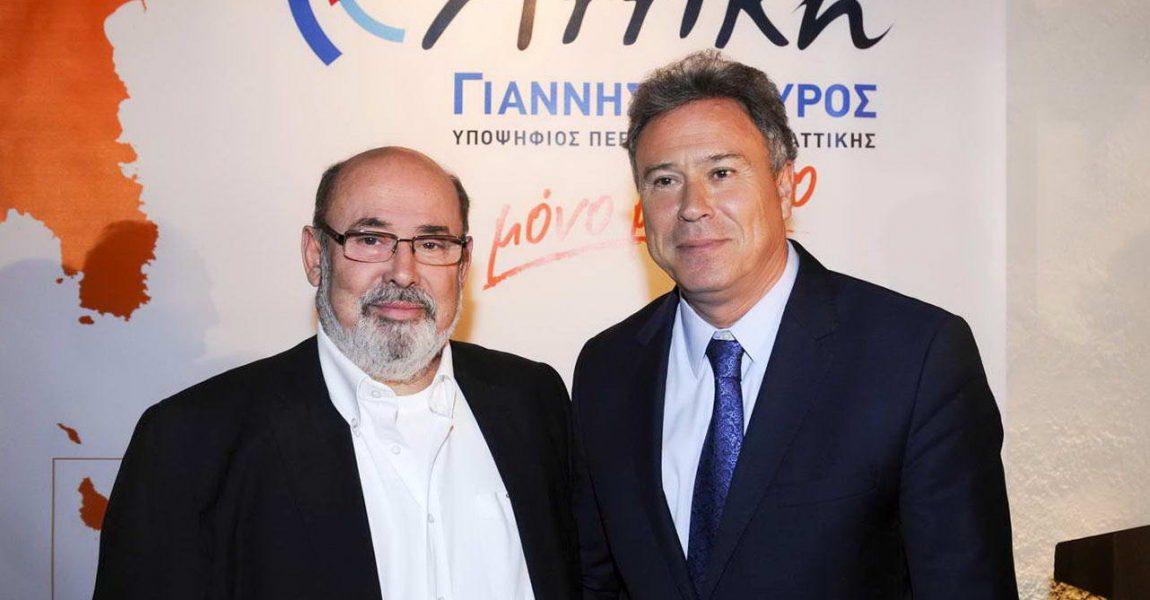 Ο Γ. Σγουρός και η Παράταξη «Ανεξάρτητη Αυτοδιοίκηση Αττικής» αποχαιρετούν τον Κλεάνθη Τσιρώνη