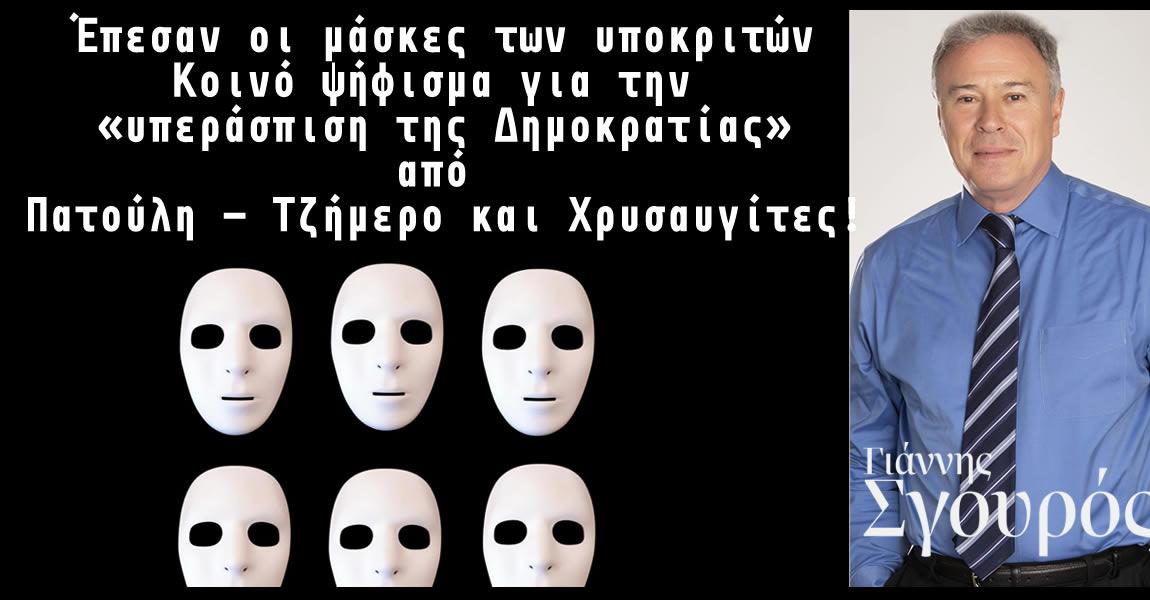 Έπεσαν οι μάσκες των υποκριτών: Κοινό ψήφισμα για την «υπεράσπιση της Δημοκρατίας» από Πατούλη – Τζήμερο και Χρυσαυγίτες!