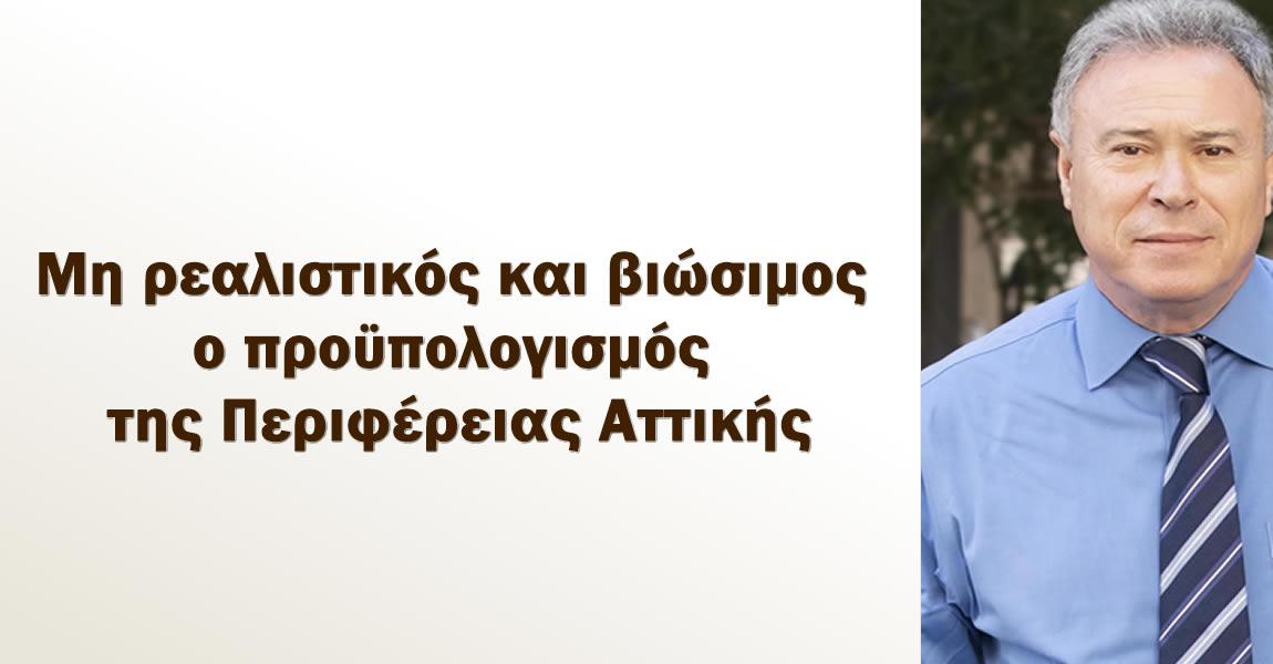 Γ. Σγουρός: Μη ρεαλιστικός και βιώσιμος ο προϋπολογισμός της Περιφέρειας Αττικής