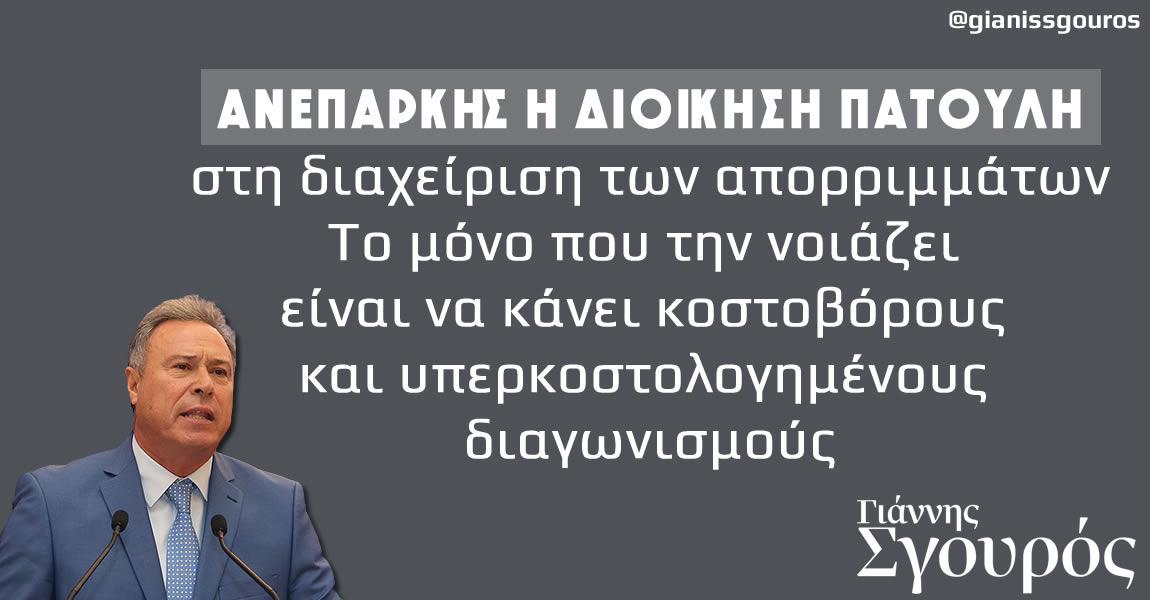 Γ. Σγουρός : Ανεπαρκής η διοίκηση Πατούλη στη διαχείριση των απορριμμάτων – Το μόνο που την νοιάζει είναι να κάνει κοστοβόρους και υπερκοστολογημένους διαγωνισμούς