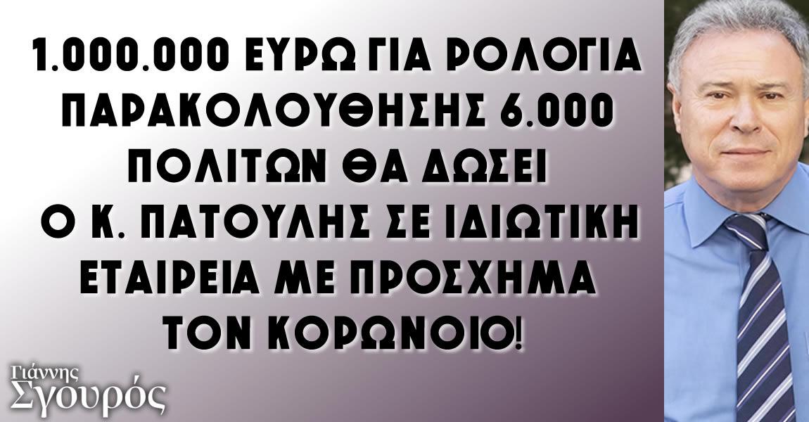 Γ. Σγουρός: 1.000.000 ευρώ για ρολόγια παρακολούθησης 6.000 πολιτών θα δώσει ο κ. Πατούλης σε ιδιωτική εταιρεία με πρόσχημα τον κορωνοϊό!