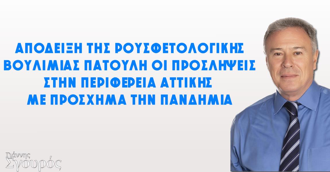 Γιάννης Σγουρός: Απόδειξη της ρουσφετολογικής βουλιμίας Πατούλη οι προσλήψεις στην Περιφέρεια Αττικής με πρόσχημα την πανδημία