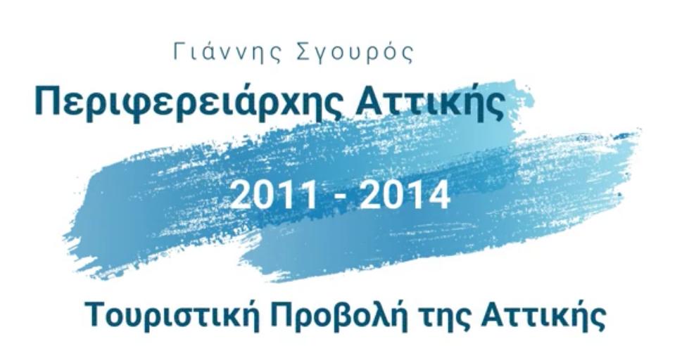Αρχείο της τουριστικής προβολής της Περιφέρειας Αττικής της περιόδου 2011-2014