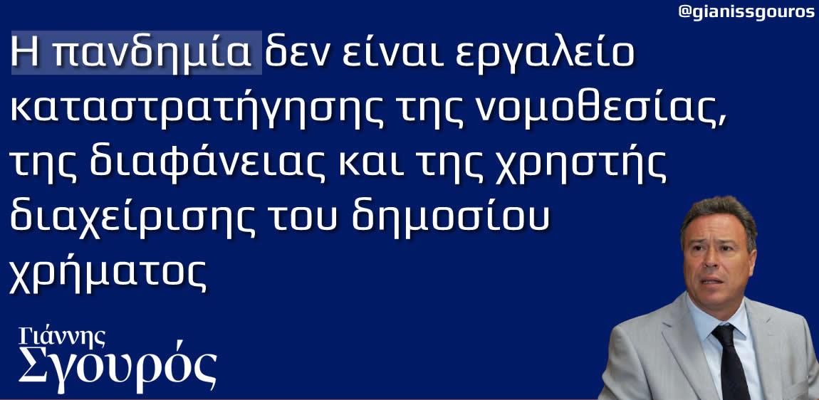 Γ. ΣΓΟΥΡΟΣ: Η πανδημία δεν είναι εργαλείο καταστρατήγησης της νομοθεσίας, της διαφάνειας και της χρηστής διαχείρισης του δημοσίου χρήματος