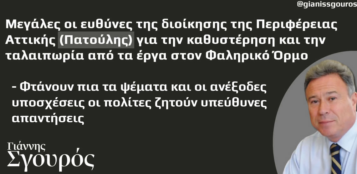 Γ. Σγουρός : – Μεγάλες οι ευθύνες της διοίκησης της Περιφέρειας Αττικής (Πατούλης) για την καθυστέρηση και την ταλαιπωρία από τα έργα στον Φαληρικό Όρμο  – Φτάνουν πια τα ψέματα και οι ανέξοδες υποσχέσεις οι πολίτες ζητούν υπεύθυνες απαντήσεις
