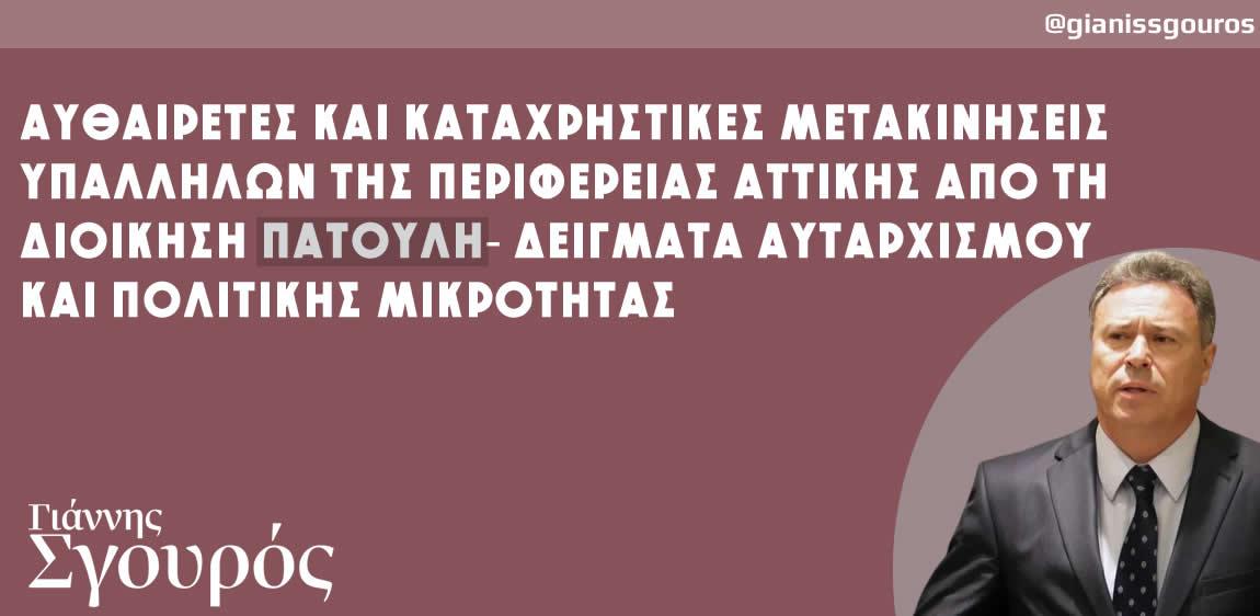 Γ. ΣΓΟΥΡΟΣ: AΥΘΑΙΡΕΤΕΣ ΚΑΙ ΚΑΤΑΧΡΗΣΤΙΚΕΣ ΜΕΤΑΚΙΝΗΣΕΙΣ ΥΠΑΛΛΗΛΩΝ ΤΗΣ ΠΕΡΙΦΕΡΕΙΑΣ ΑΤΤΙΚΗΣ ΑΠΟ ΤΗ ΔΙΟΙΚΗΣΗ ΠΑΤΟΥΛΗ- ΔΕΙΓΜΑΤΑ ΑΥΤΑΡΧΙΣΜΟΥ ΚΑΙ ΠΟΛΙΤΙΚΗΣ ΜΙΚΡΟΤΗΤΑΣ