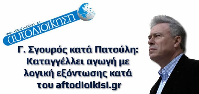 Γ. Σγουρός κατά Πατούλη: Καταγγέλλει αγωγή με λογική εξόντωσης κατά του aftodioikisi.gr