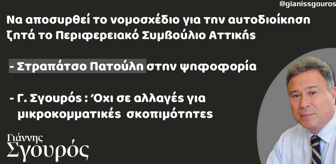 Να αποσυρθεί το νομοσχέδιο για την αυτοδιοίκηση ζητά το Περιφερειακό Συμβούλιο Αττικής – Στραπάτσο Πατούλη στην ψηφοφορία – Γ. Σγουρός : Όχι σε αλλαγές για μικροκομματικές σκοπιμότητες