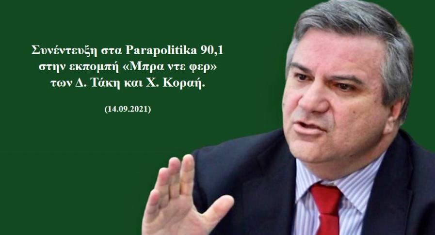 Χάρης Καστανίδης : Το ΚΙΝΑΛ να γίνει μια πραγματική δύναμη αλλαγής ως ΠΑΣΟΚ και να αποκτήσει ταυτότητα.
