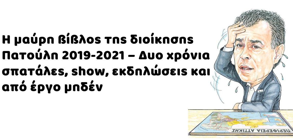 Γ. Σγουρός : Η μαύρη βίβλος της διοίκησης Πατούλη 2019-2021 – Δυο χρόνια σπατάλες, show, εκδηλώσεις και από έργο μηδέν